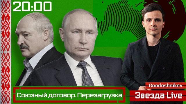 Звезда LIVE 10.09.2021. Союзный договор. Перезагрузка