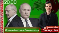 Звезда LIVE. Союзный договор. Перезагрузка от 10.09.2021