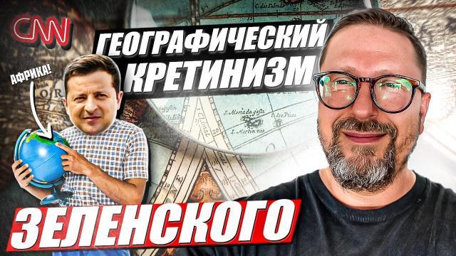 Анатолий Шарий 13.09.2021. Зеленский и его позорное интервью CNN