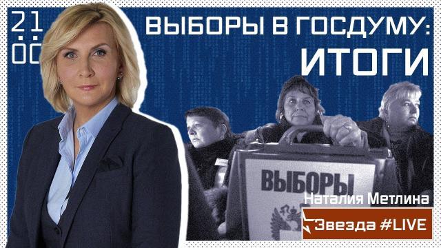 Звезда LIVE 20.09.2021. Выборы в Госдуму: итоги