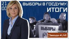Звезда LIVE. Выборы в Госдуму: итоги 20.09.2021