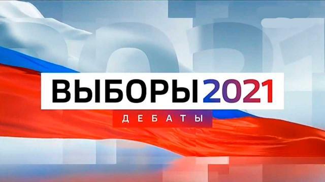 Видео 10.09.2021. Выборы-2021. Дебаты на Первом канале