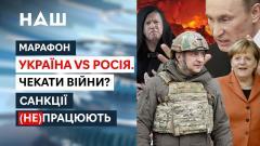НАШ. Марафон. Санкции против РФ не работают? Газовые проблемы Украины от 10.09.2021
