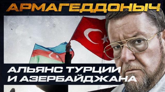 Соловьёв LIVE 21.09.2021. Турецко-азербайджанский альянс. Шушинское соглашение. АРМАГЕДДОНЫЧ