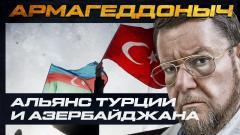 Турецко-азербайджанский альянс. Шушинское соглашение. АРМАГЕДДОНЫЧ