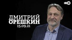 Персонально ваш. Дмитрий Орешкин от 15.09.2021