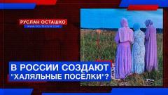 """В России создают """"халяльные посёлки"""""""