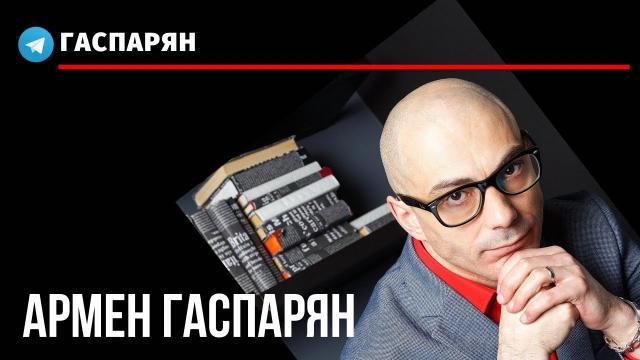 Армен Гаспарян 08.09.2021. Гордон переименовывает Украину. Латушко угрожает Юнеско. Литва увеличивает преступность