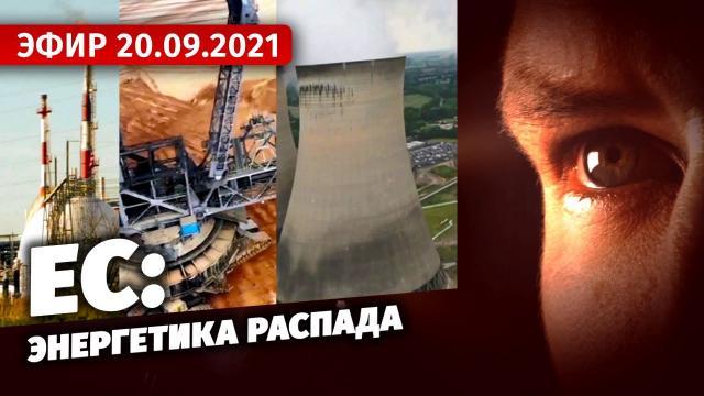 Специальный репортаж 20.09.2021. ЕС: энергетика распада