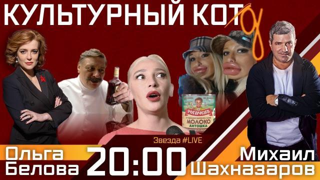 Звезда LIVE 09.09.2021. Культурный код