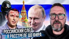 Российский след в попытке ликвидации помощника Зеленского