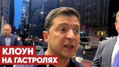 Соловьёв LIVE. «Им подтерлись». Зачем Зеленский поехал в США и чего ждет от Байдена от 22.09.2021