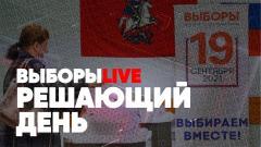 Соловьёв LIVE. Выборы. Решающий день. Первые итоги. Трансляция с участков от 19.09.2021