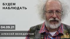 Будем наблюдать. Алексей Венедиктов от 04.09.2021
