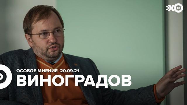 Особое мнение 20.09.2021. Михаил Виноградов