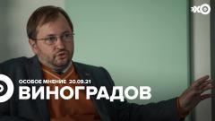 Особое мнение. Михаил Виноградов 20.09.2021