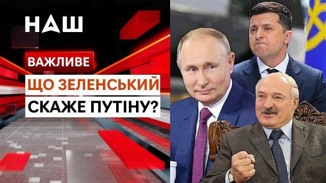 НАШ 13.09.2021. Важное. Лукашенко против Украины? Что Зеленский скажет Путину