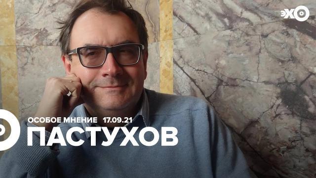 Особое мнение 17.09.2021. Владимир Пастухов
