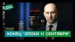 """Конец """"эпохи 11 сентября"""" (Николай Стариков)"""