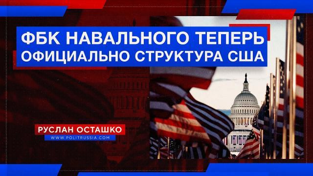 Политическая Россия 11.09.2021. ФБК Навального теперь официально структура США