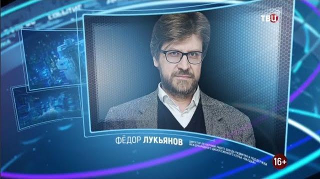Право знать 11.09.2021. Федор Лукьянов