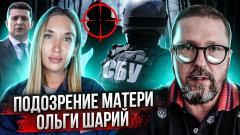 Анатолий Шарий. СБУ пришла к маме Ольги Шарий от 24.09.2021