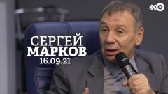 Персонально ваш. Сергей Марков от 16.09.2021