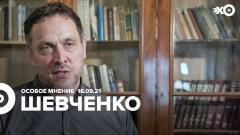 Особое мнение. Максим Шевченко 16.09.2021