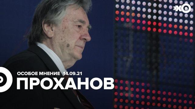 Особое мнение 14.09.2021. Александр Проханов