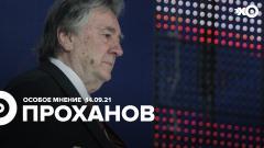 Особое мнение. Александр Проханов 14.09.2021