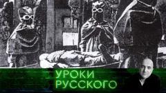 Уроки русского. Короткая - не значит легкая: Русско-японская война 1945 года 30.09.2021