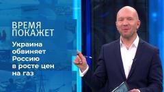 Время покажет. Выборы, газ и деньги: в чем опять виновата Россия от 21.09.2021
