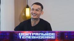 Центральное телевидение 04.09.2021