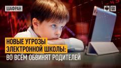Шафран. Новые угрозы электронной школы: Во всём обвинят родителей 02.09.2021