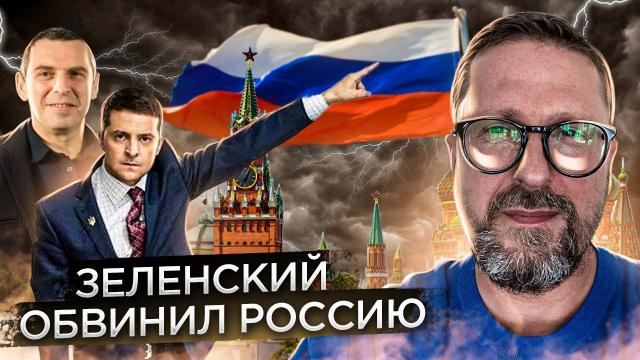 Анатолий Шарий 23.09.2021. Зеленский разгадал российский след