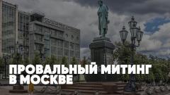 Соловьёв LIVE. Это провал. Митинг коммунистов-навальнистов. Никто не вышел. Москва. Прямой эфир от 25.09.2021