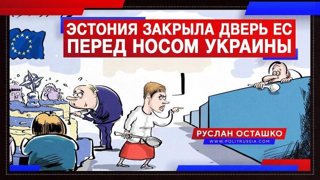 Политическая Россия 14.09.2021. Эстония закрыла дверь ЕС перед носом Украины