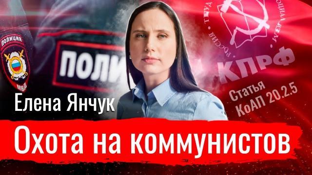 Константин Сёмин 25.09.2021. Охота на коммунистов. По-живому