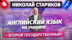 Английский язык на Украине – второй государственный