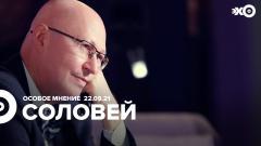 Особое мнение. Валерий Соловей от 22.09.2021
