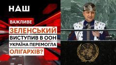 НАШ. Важное. Зеленский ПОБЕДИЛ олигархов? ФОПы митингуют в Киеве от 23.09.2021