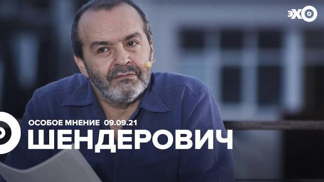 Особое мнение 09.09.2021. Виктор Шендерович