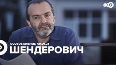 Особое мнение. Виктор Шендерович от 09.09.2021