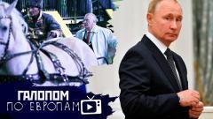 Путин ушел, Вера в Газпром, Тройка Жириновского. Галопом по Европам