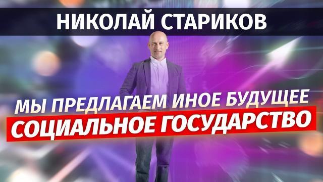 Николай Стариков 12.09.2021. Мы предлагаем иное будущее – социальное государство
