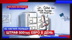 Политическая Россия. ЕС нагнул Польшу: штраф 500 тыс. евро в день от 23.09.2021