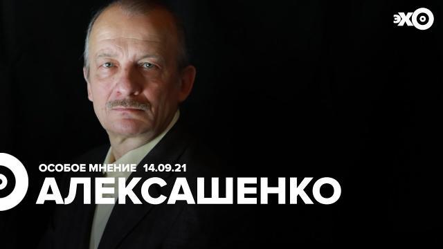 Особое мнение 14.09.2021. Сергей Алексашенко