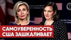 Соловьёв LIVE. Будут давить на «болевые точки» Путина: Мария Захарова разоблачила планы США в отношении России от 14.09.2021