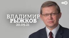 Персонально ваш. Владимир Рыжков от 20.09.2021