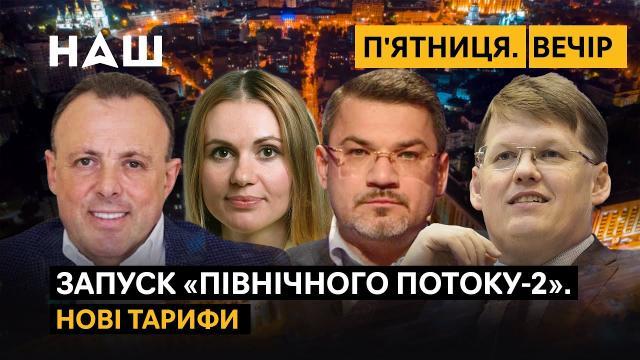 НАШ 10.09.2021. Пятница. Вечер. Сохранит ли Украина транзит? Переговоры Зеленского с Путиным